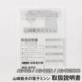 取扱説明書(AG-002/AG-002N/AG-002NHC)