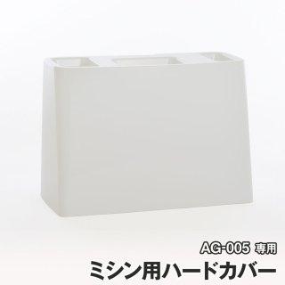 ミシン用ハードカバー(AG-001取付不可)