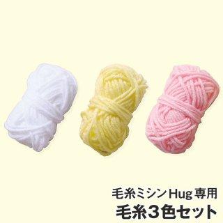 毛糸3色セット(毛糸ミシンHug専用)