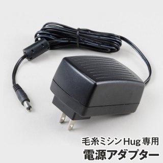 毛糸ミシン専用ACアダプター