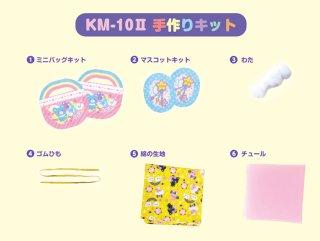 毛糸ミシンHug手作りキット(ミニバッグ、マスコットx2、わた、綿布地、ゴムひも)
