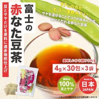 富士の赤なたまめ茶3袋セット(4g×30包×3袋)
