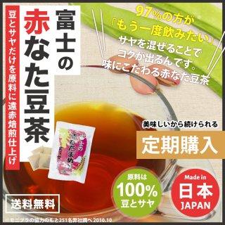【定期購入】【毎月15日前後に発送】富士の赤なたまめ茶