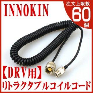 INNOKIN [DRV] Retractable coiled cord