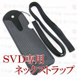【SVD】Neck strap