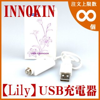 INNOKIN Lily USB charger