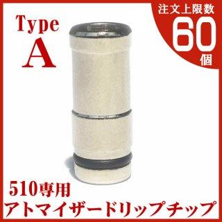 joye 510 atomizer Driptip|typeA