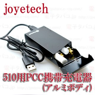 joye 510 PCC CarryCharger(aluminum)
