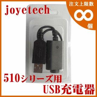 joye USB charger for 510 series