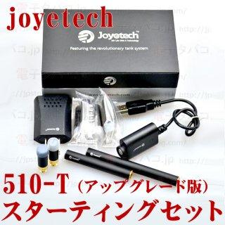 joye 510-T Startingset(Upgrade)
