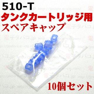 joye 510-T Cylinder Cartridge Spare cap 10pcs