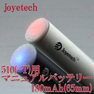 joye510(-T)ManualBattery180mAh(65mm)
