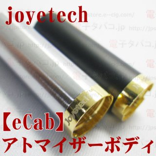 joye eCab atomizer Body