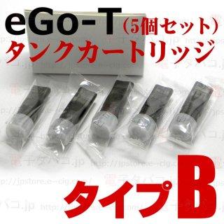 joye eGo-T/eGo-C Tank Cartridge 5pcs | TypeB