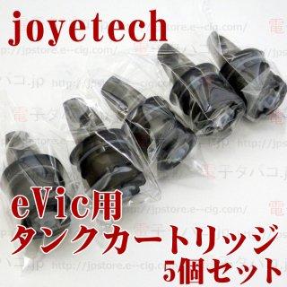 joye eVic tank Cartridge 5pcs