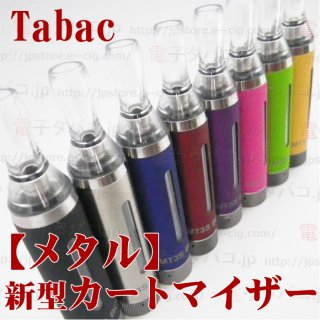 Tabac 【metal】cartomizer【new type】