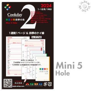 2021年版 Cookday ミニ5サイズ 1週間1ページ +四季のケイ線 M02/30%OFF<img class='new_mark_img2' src='https://img.shop-pro.jp/img/new/icons41.gif' style='border:none;display:inline;margin:0px;padding:0px;width:auto;' />