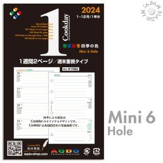 2021年版 Cookday ミニ6サイズ 1週間2ページ週末重視タイプ P01/30%OFF<img class='new_mark_img2' src='https://img.shop-pro.jp/img/new/icons41.gif' style='border:none;display:inline;margin:0px;padding:0px;width:auto;' />