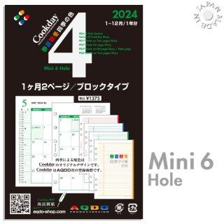 2021年版 Cookday ミニ6サイズ ブロックカレンダー +四季のケイ線 P04/30%OFF<img class='new_mark_img2' src='https://img.shop-pro.jp/img/new/icons41.gif' style='border:none;display:inline;margin:0px;padding:0px;width:auto;' />
