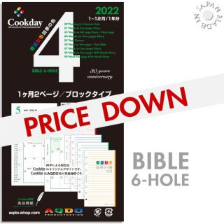 <img class='new_mark_img1' src='https://img.shop-pro.jp/img/new/icons6.gif' style='border:none;display:inline;margin:0px;padding:0px;width:auto;' />2021年版 Cookday バイブルサイズ 1ヶ月2ページ ブロックカレンダー +四季のケイ線 B04