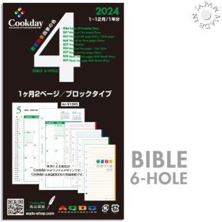 2021年版 Cookday バイブルサイズ 1ヶ月2ページ ブロックカレンダー +四季のケイ線 B04/30%OFF<img class='new_mark_img2' src='https://img.shop-pro.jp/img/new/icons41.gif' style='border:none;display:inline;margin:0px;padding:0px;width:auto;' />
