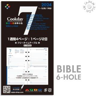 <img class='new_mark_img1' src='https://img.shop-pro.jp/img/new/icons6.gif' style='border:none;display:inline;margin:0px;padding:0px;width:auto;' />2021年版 Cookday バイブルサイズ 1週間4ページ タイムスケジュール B07