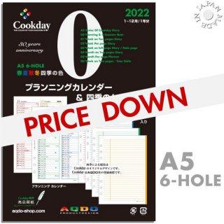 2021年版 Cookday A5サイズ プランニングカレンダー&四季のケイ線 A00/30%OFF<img class='new_mark_img2' src='https://img.shop-pro.jp/img/new/icons41.gif' style='border:none;display:inline;margin:0px;padding:0px;width:auto;' />
