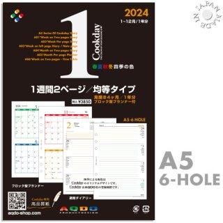 2021年版 Cookday A5サイズ 1週間2ページ均等タイプ A01/30%OFF<img class='new_mark_img2' src='https://img.shop-pro.jp/img/new/icons41.gif' style='border:none;display:inline;margin:0px;padding:0px;width:auto;' />