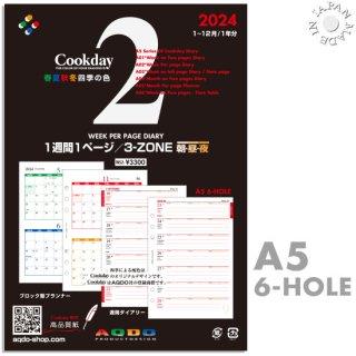 2021年版 Cookday A5サイズ 1週間1ページ 3-ZONE朝昼晩 A02/30%OFF<img class='new_mark_img2' src='https://img.shop-pro.jp/img/new/icons41.gif' style='border:none;display:inline;margin:0px;padding:0px;width:auto;' />
