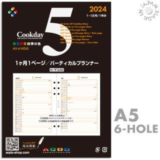 2021年版 Cookday A5サイズ 1ヶ月1ページ バーティカルプランナー A05/30%OFF<img class='new_mark_img2' src='https://img.shop-pro.jp/img/new/icons41.gif' style='border:none;display:inline;margin:0px;padding:0px;width:auto;' />