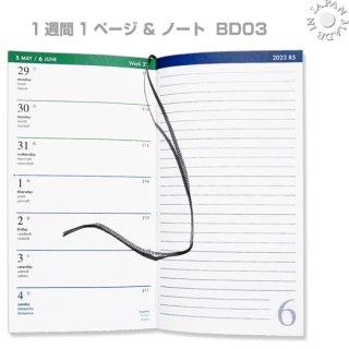 <img class='new_mark_img1' src='https://img.shop-pro.jp/img/new/icons6.gif' style='border:none;display:inline;margin:0px;padding:0px;width:auto;' />2022年版 Cookday 差替え手帳 [ヴィトン アジェンダ ポッシュ適合] リフィル 1週間対向ノートページ BDF03