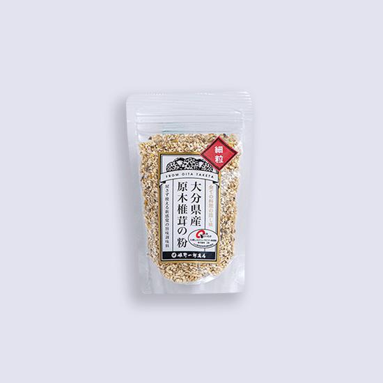 原木椎茸粉 細粒