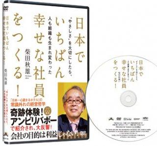 [講演DVD]日本でいちばん幸せな社員をつくる!