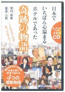 【オーディオブック】日本でいちばん心温まるホテルであった奇跡の物語