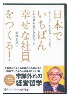 【オーディオブック】日本でいちばん幸せな社員をつくる!