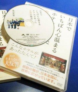 [講演DVD]日本でいちばん心温まるホテルであった奇跡の物語