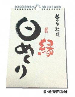 【数量限定!おまけ付!】柴田理事長の直筆の日めくりカレンダー(いつからでも、いつまででも使えます。)