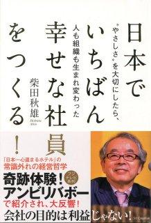 【数量限定!おまけ付】日本でいちばん幸せな社員をつくる! 柴田 秋雄著(SBクリエイティブ株式会社)