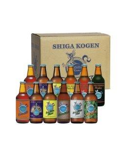 志賀高原ビール 全種12本セット  (330ml × 12本) [商品番号 : 138]