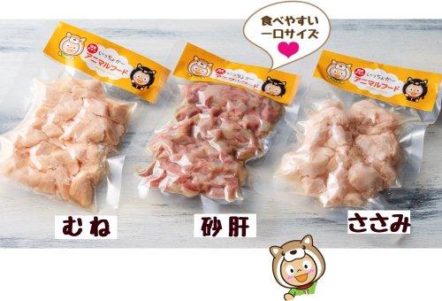 【ペットごはん】鶏肉レトルト3パック