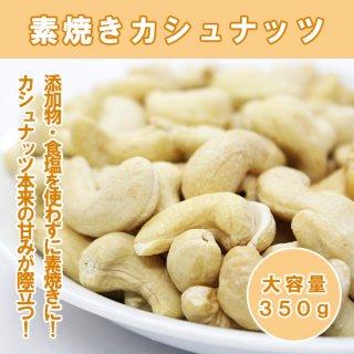 無添加食塩不使用素焼きカシュナッツ[350g]
