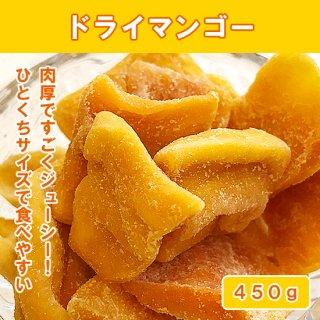 ドライマンゴー[450g]