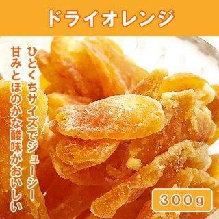 ドライオレンジ[300g]