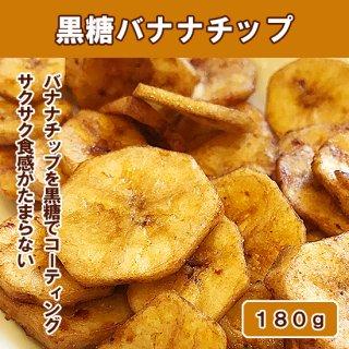 黒糖バナナチップ[180g]