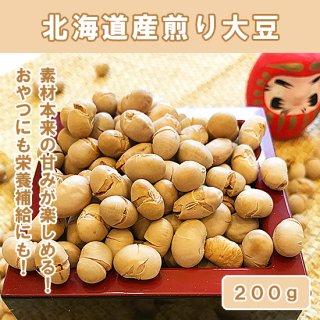 北海道産煎り大豆[200g]
