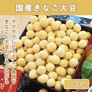 国産きなこ大豆[145g]