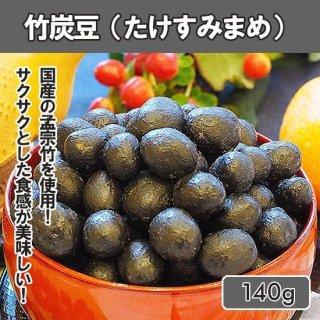 竹炭豆[160g]