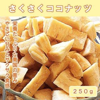 さくさくココナッツ[250g]