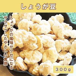しょうが豆[300g]