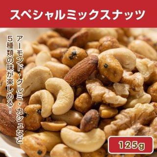スペシャルミックスナッツ[135g]